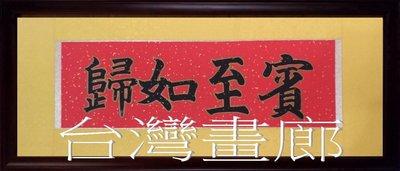 ☆【斗方藝術畫廊】 ㊣100%全手寫工商掛匾賀禮描金墨寶書法~賓至如歸~6(88X38公分)good109
