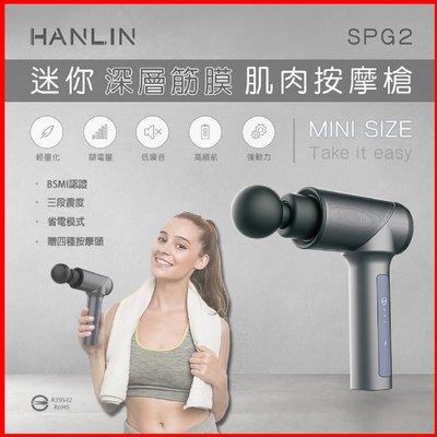 HANLIN-SPG2 迷你深層筋膜肌肉按摩槍 電動按摩槍 筋膜枪 電動衝擊槍 電動筋膜槍疲勞族 媽媽手 健身房 健身教