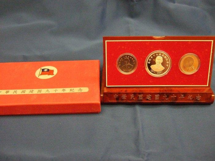 中華民國建國90週年紀念套幣