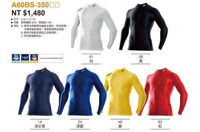 *世偉運動精品* MIZUNO BIO GEAR 緊身衣 A60BS-35009、14、24