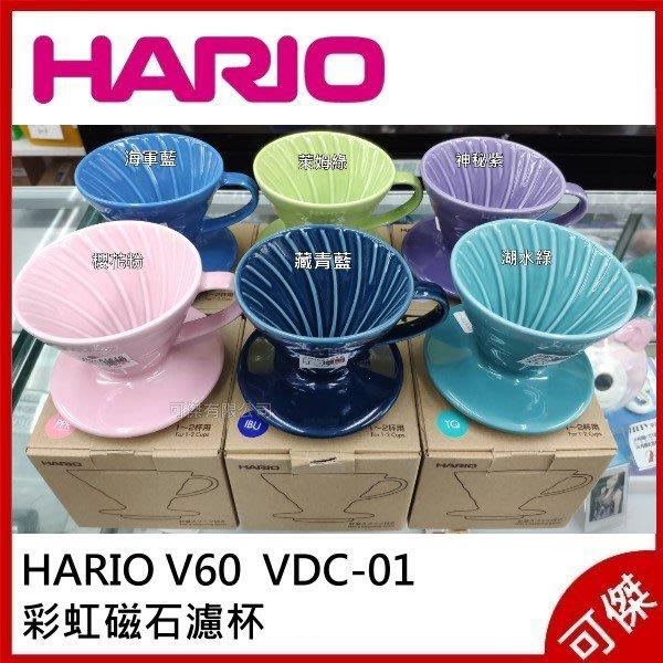 HARIO V60  彩虹磁石濾杯 陶瓷濾杯  1-2人 VDC-01 日本製  彩色款式  多種顏色可選  可傑