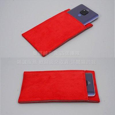 Melkco 2免運雙層絨布套One Plus 8  8 Pro 絨布袋手機袋 紅色手機套保護袋保護套收納袋