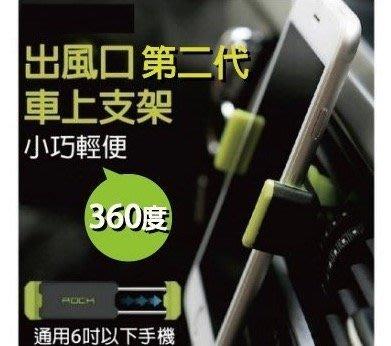 第二代 360度 上下可動 車用 冷氣 出風口 手機支架 手機架 懶人 車架 6吋 iphone7 三星 HTC LG