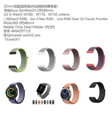 丁丁 佳明 華米 華為 唯樂小黑 CK DW 智能手錶尼龍回環魔術貼運動快拆錶帶 18 20 22 23mm 替換腕帶