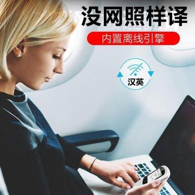 翻譯神器隨身出國旅游同聲AI互譯器中英文日本韓越南俄泰國多國語言學生學習棒 快速出貨CRD