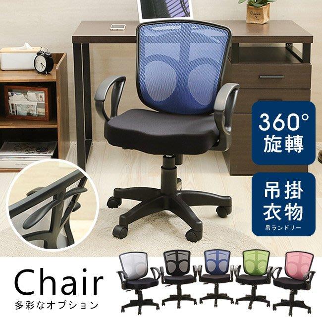 電腦椅 辦公椅 椅子 外宿族 套房【居家大師】繽紛色系吊掛衣架辦公椅 辦公椅 電腦椅 椅子 CH050