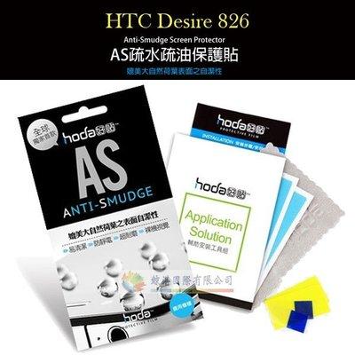w鯨湛國際~HODA-AS HTC Desire 826 抗刮保護貼/ 保護膜/ 螢幕膜/ 螢幕貼/ 抗刮疏水疏油防指紋 新北市