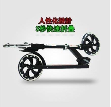 【易發生活館】特價全鋁合金 成人滑板車 成人二輪200MM 大輪滑板車 成人代步車~