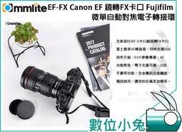 數位小兔【COMMLITE EF-FX Canon EF 鏡轉FX卡口 Fujifilm 微單自動對焦電子轉接環】公司貨