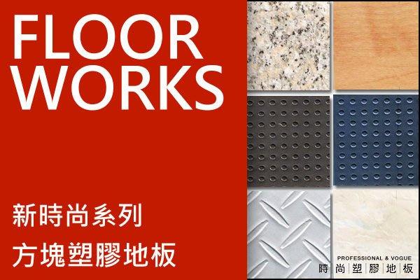 FLOOR WORKS品牌無磷苯地磚~時尚風系列~方塊塑膠地板連工帶料每坪$1050元起(新發售)*時尚塑膠地板賴桑*