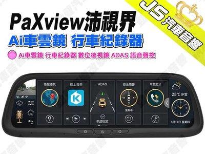 勁聲汽車音響 PaXview 沛視界 Ai車雲鏡 行車紀錄器 數位後視鏡 ADAS 語音聲控