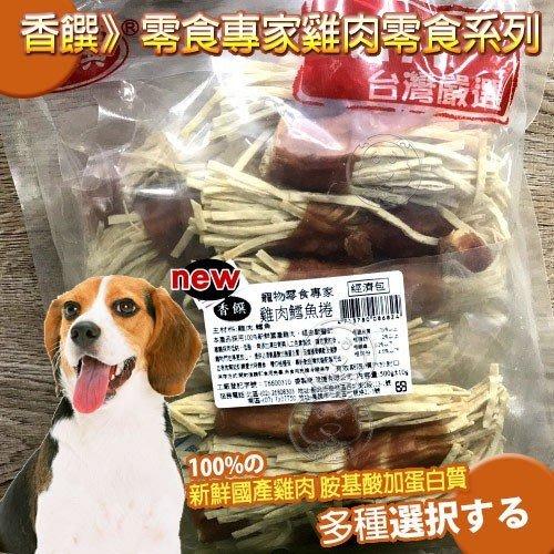 【🐱🐶培菓寵物48H出貨🐰🐹】台灣香饌》零食專家雞肉零食家庭重量包450~500g*1包特價329元自取不打折蝦