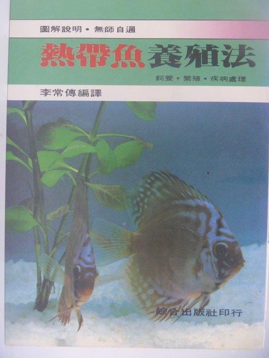 【月界二手書店】熱帶魚養殖法-12版(絕版)_李常傳_綜合出版_原價140 〖寵物〗CCR