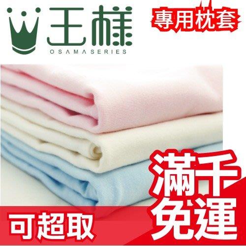 【王樣的夢枕 專用枕套】日本原裝 白色/藍色/粉色 可水洗 快眠枕 止鼾枕套❤JP Plus+