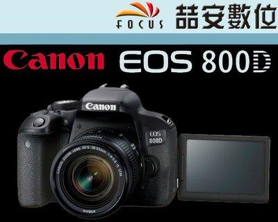 《喆安數位》Canon EOS 800D + 18-135MM USM 單鏡組 平輸貨 終身清感光元件 機身兩年保 #1