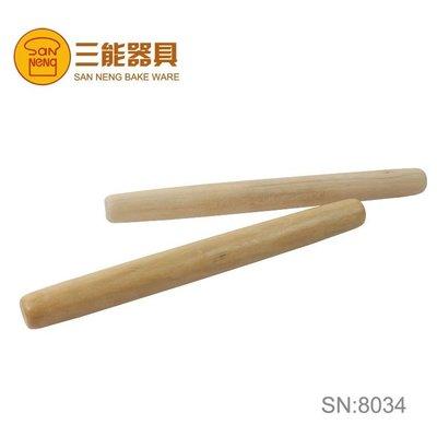 【嚴選SHOP】【SN8034】 台灣製 三能 桿麵棍 小長桿 桿麵棒 木質長桿 擀麵棍長棍 30cm 木棍 揉麵棍