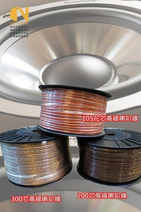 高級喇叭線105蕊 200蕊 300蕊 99.997無氧銅聲音傳導效果好更軟金嗓音圓美華伴唱機兩聲道音響擴大機專用音響店