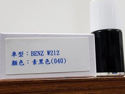 <名晟鈑烤>艾仕得(杜邦)Cromax 原廠配方點漆筆.補漆筆  BENZ W212  顏色:素黑色(040)