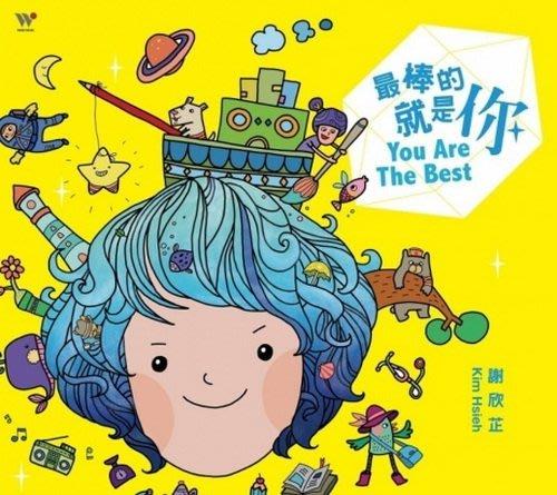 最棒的就是你 (2CD)/謝欣芷---TCD5338