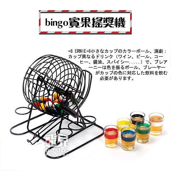 【飛兒】bingo 賓果搖獎機 軋酒 含酒杯 玩具 團康遊戲 生日派對 過年 真心話大冒險 尾牙玩具 134 1