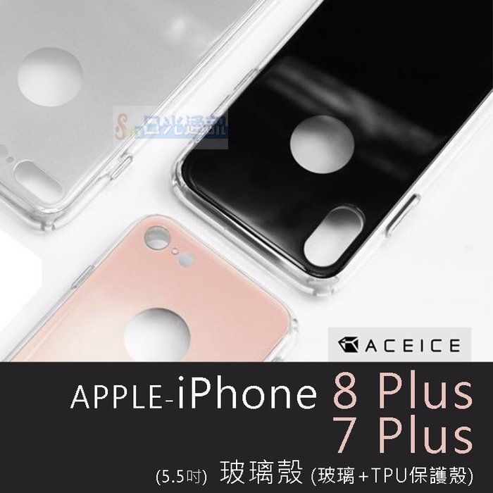 s日光通訊@ACEICE 原廠【限量】iPhone 8 Plus 7 Plus 5.5吋 玻璃殼 玻璃+TPU保護殼