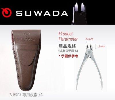 【angel 精品館 】日本工匠 SUWADA 指甲鉗專用皮套 S / 351110