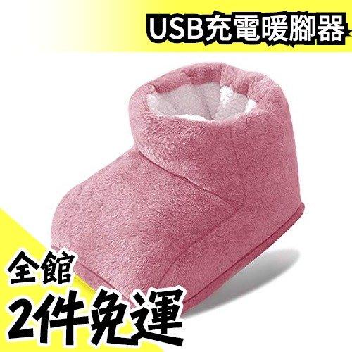 日本空運 USB充電暖腳器 可水洗 保溫 保暖 手腳冰冷皆可用 輕巧尺寸 宿舍可用【水貨碼頭】