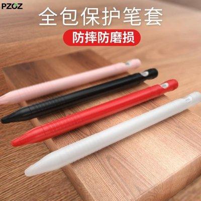 觸控筆Pzoz蘋果applepencil筆套保護套ipadpro筆配件防丟筆帽ipencil