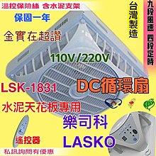 「工廠直營」免運 18吋 支架型風扇 循環扇 LSK-1831 DC 直流扇 9段風水泥天花板 節能扇 風扇電扇 吸頂扇