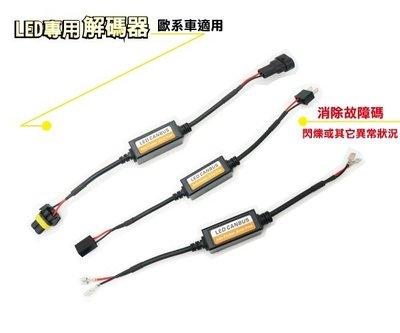 H1/H3/H7/H11/9005/9006~LED大燈專用解碼器~歐系車/賓士BENZ/寶馬BMW【TST SHOP】
