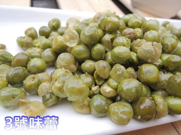 3號味蕾 團購網~青豌豆(鹽味)青豆酥3000g量販價... 純素  鹹酥青豌豆