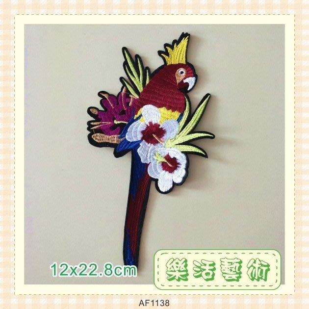 樂活藝術「燙貼布」 ~ 皇冠鸚鵡 仿真精緻刺繡布貼 熨斗貼 貼花 DIY《有背膠》【現貨】【AF1138】