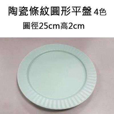 【無敵餐具】陶瓷條紋圓形平盤-綠(圓徑...