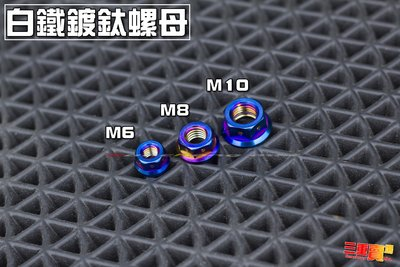 三重賣場 M6 M8 M10 白鐵鍍鈦螺母 鍍鈦螺絲 鍍鈦螺母 非鈦合金 白鐵 彩鈦螺母 FORCE 勁戰四代 BWS