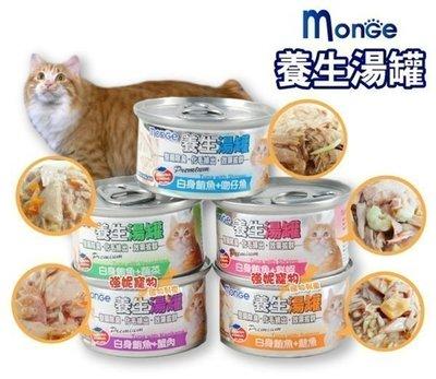 強妮寵物◎ MonGe 養生湯罐 白身鮪魚+膳湯