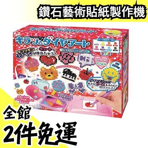 【主機】空運 日本 鑽石藝術貼紙製作機 閃耀動人貼紙組 動腦手作 親子同樂 貼紙機 玩具 生日禮物【水貨碼頭】
