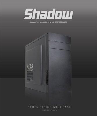[佐印興業] SADES 三小 電腦機殼 闇影 SHADOW MATX 電腦主機殼 空機箱 小機殼 電腦機箱