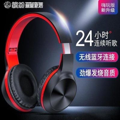 哆啦本鋪 無線藍芽耳機頭戴式手機電腦運動音樂游戲耳麥 D655