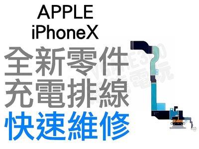 APPLE iPhone X 10 充電孔排線 無法充電 接觸不良 全新零件 專業維修【台中恐龍電玩】