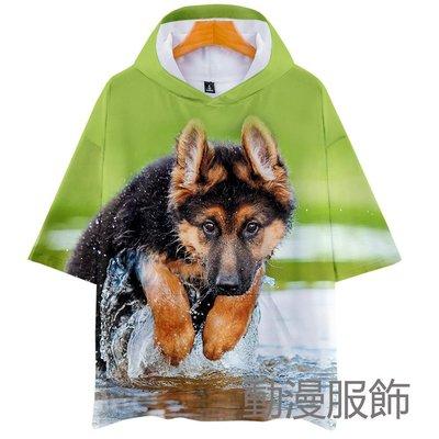 german shepherd 3D彩印個性潮流男女款寬松帶帽短袖T恤