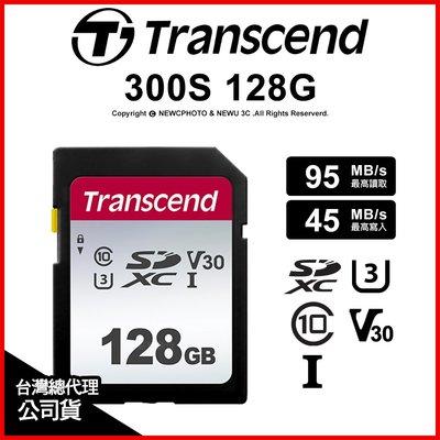【薪創新生北科】Transcend 創見 SDXC 300S 128G 128GB 記憶卡 U3 V30 公司貨