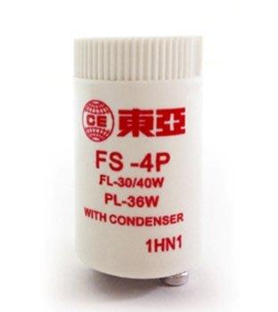東亞點燈管 FS-4P 日光燈啟動器(直管30W. 40W 專用) 高雄市