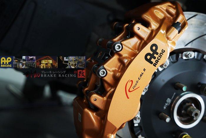 AP Radi-CAL2 CP-9560 客製烤漆自我搭配 GTR特殊金 質感呈現 玩色 自我風格 歡迎訊問 / 制動改