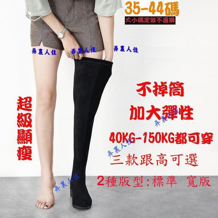 ☆╮弄裏人佳 大尺碼女鞋店~ 35-44 韓版 跟高可選 大筒圍 超級顯瘦 彈力絨 過膝長靴 騎士靴 PS6-58 黑色