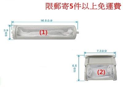 東元洗衣機濾網 過濾網 W1420UW、W1433XN、W1438XN、 W1511FN、W1538XN