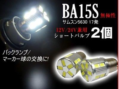 ◇光速LED精品◇ 1156 17LED SMD 方向燈 定位燈 白光 直購一顆200元