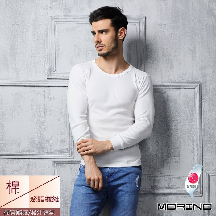 【MORINO摩力諾】男內衣 型男棉質 長袖T恤/圓領衫-白(超值5件組)