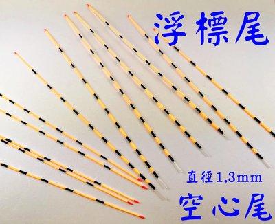 ☆【浮標尾】(橘) DIY 浮標尾 長15cm直徑1.3mm 空心尾 一般型 無喇叭口 標尾素材