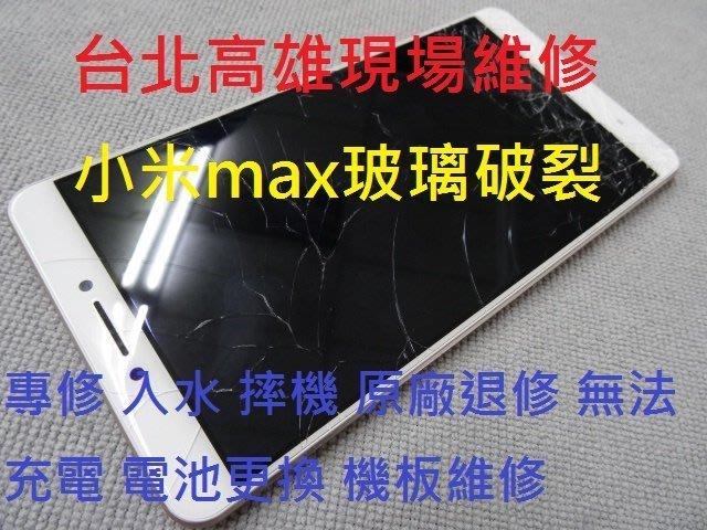 台北高雄現場維修 小米mix 玻璃破裂 MIX內建電池更換 主機板維修 液晶總成