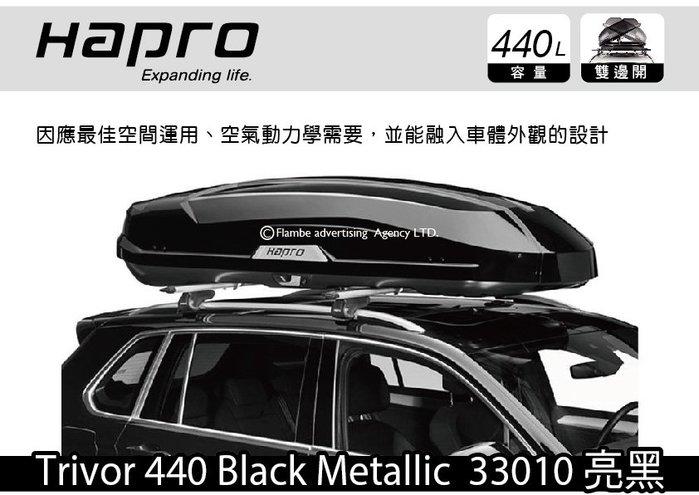 ||MRK||  Hapro Trivor 440 Black Metallic 33010 亮黑 雙開車頂行李箱